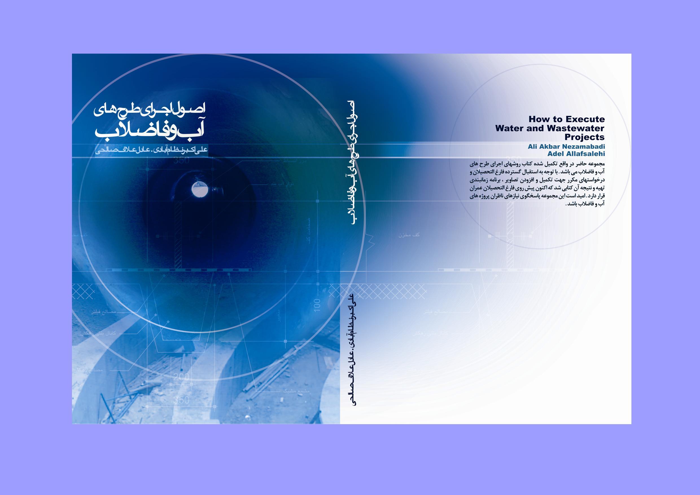 نشر عطران: کتاب دوست من طبیعت برگزیدگان دومین جشنواره عکس محیط زیست (عادل علاف صالحی، گروه عکاسان)
