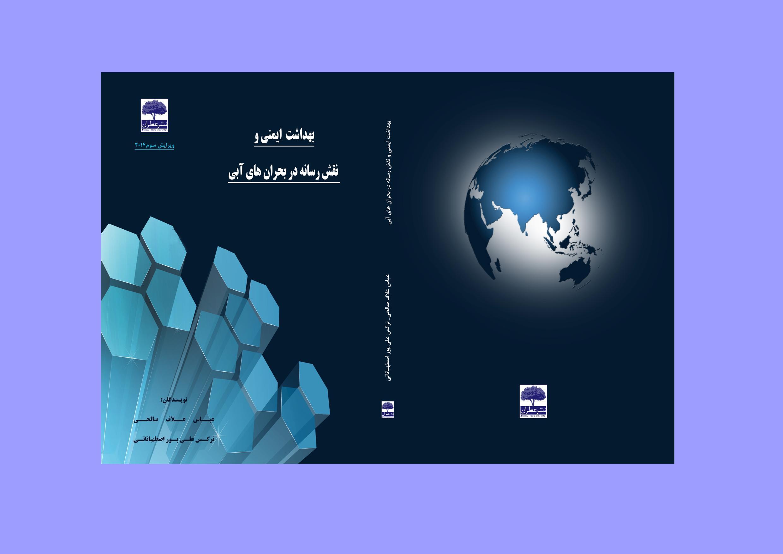 انتشارات عطران - مجموعه داستانهای الهه شب های بی هوس - حسن دوستی