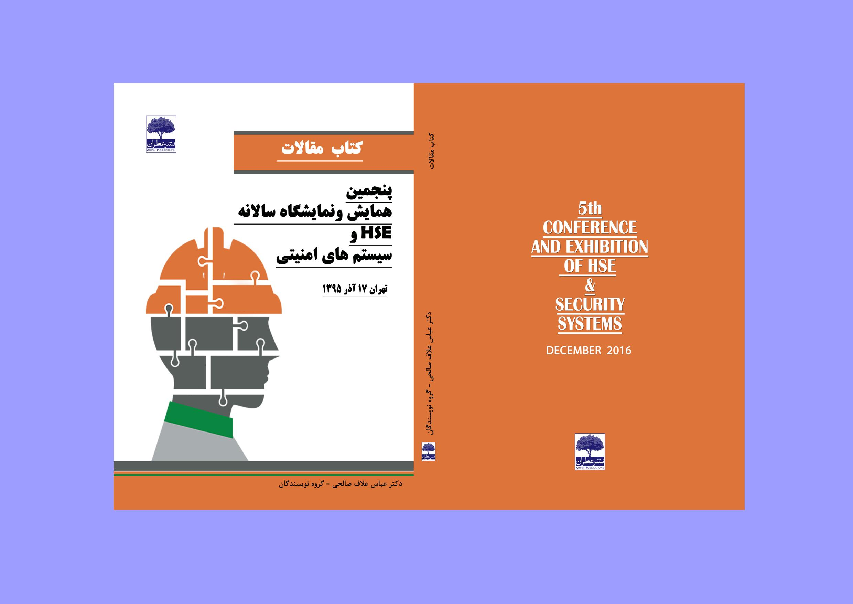 کتاب مدیریت جامع تلفات آب / چاپ دوم (نویسنده: دکتر عادل علاف صالحی / دکتر سحر امینی سولا)