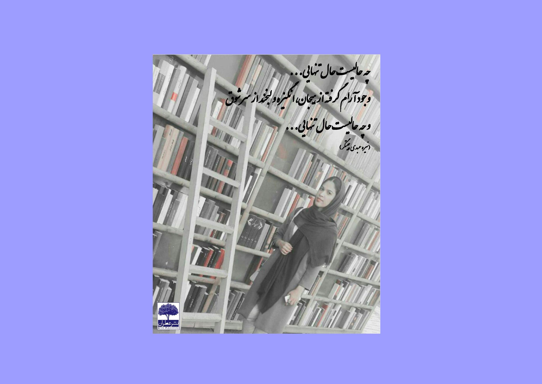 انتشارات عطران: کتاب شعر