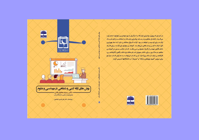 نشر عطران: کتاب روش های ارائه شفاهی و کتبی در مهندسی و علوم (دکتر رحیم دهخوارقانی)