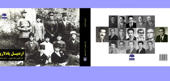 انتشارات عطران 021-66191000 WWW.ATRANBOOK.IR