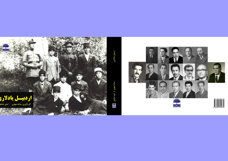دکتر محمد علی مهتدی: کتاب مکانیک شکست (عضو هیأت علمی دانشگاه بناب)