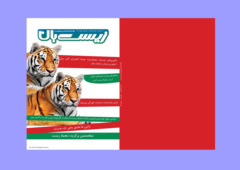 انتشارات عطران: مجله زیستبان آب شماره هفدهم بهمن ماه 1396