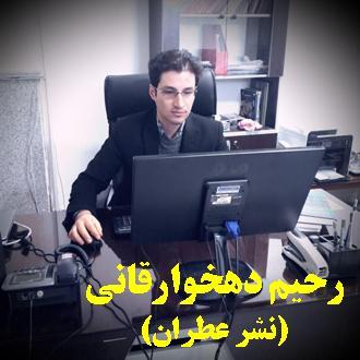 Dr. Rahim Dehkharghani