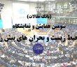 بانک مقالات محیط زیست و نانو مرکز ملی عطران 66191000-021 تهران ایران