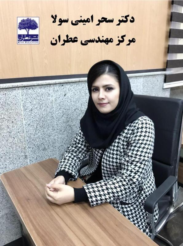 کتاب مدیریت جامع تلفات آب دکتر سحر امینی سولا انتشارات عطران تهران ایران