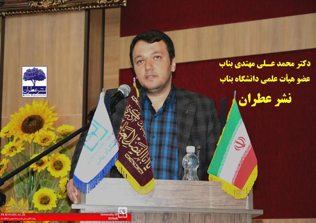 دکتر محمدعلی مهتدی بناب (نشر عطران) عضو هیأت علمی دانشگاه بناب