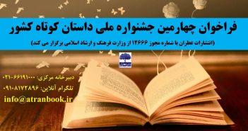 فراخوان چهارمین جشنواره ملی شعر و داستان کوتاه کشور نشر عطران.jpg