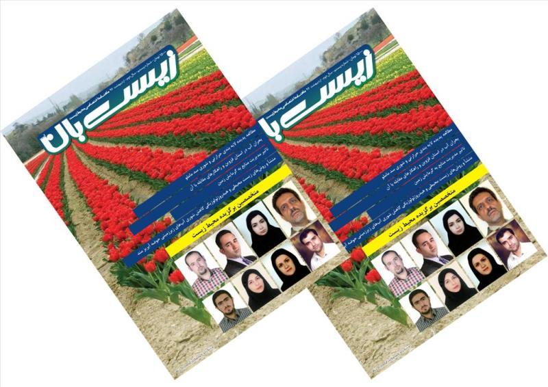انتشارات ملی عطران: مرضیه صحراییان - ویراستار کتاب تصفیه فاضلاب قسیم (جلد دوم)