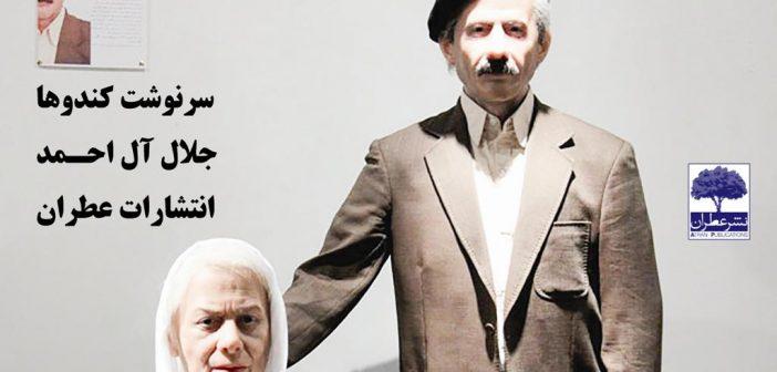 نشر عطران کتاب صوتی سرنوشت کندوها اثر جلال آل احمد با صدای زیبای مریم علیدادی.jpg