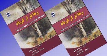 کتاب رهاتر از فریاد مجموعه آثار منتخب سومین جشنواره داستان و شعر نشر عطران.jpg