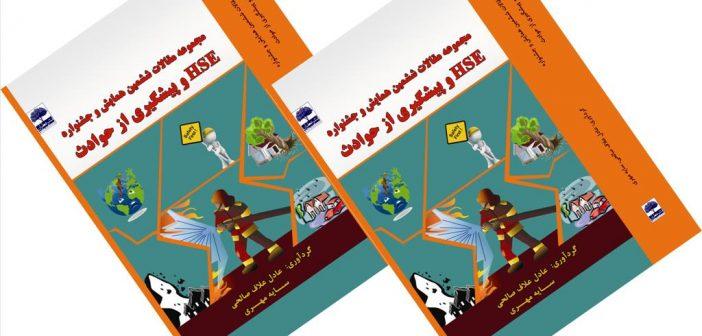 کتاب مقالات ششمین همایش و جشنواره HSE و پیشگیری از حوادث نشر عطران.jpg
