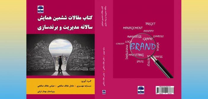 نشر عطران کتاب مقالات ششمین همایش سالانه مدیریت و برند سازی.jpg