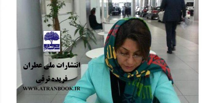 کتاب عبور از نقطه تلاقی به قلم خانم فریده ترقی انتشارات ملی عطران