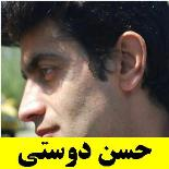 Mr. Hasan Dusti