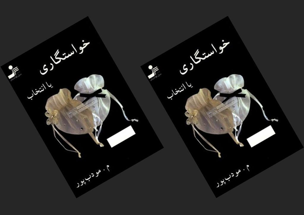انتشارات عطران: کتاب صوتی
