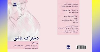 کتاب دخترک عاشق انتشارات ملی عطران به قلم بهناز ترابی