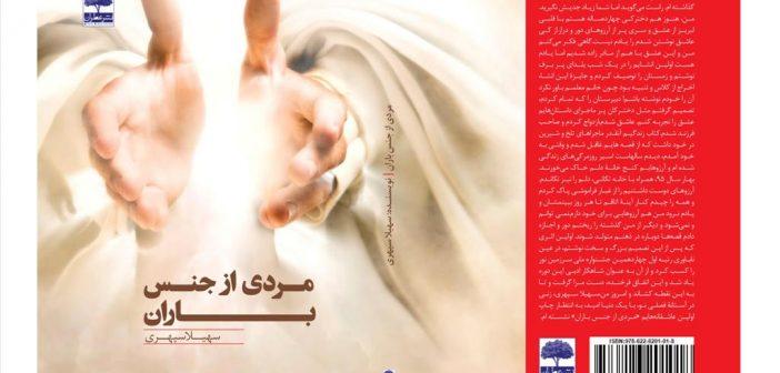 کتاب مردی از جنس باران به قلم سهیلا سپهری انتشارات ملی عطران