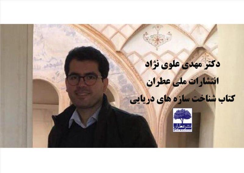 انتشارات بین المللی عطران: زهرا سلیمی- مترجم کتاب تصفیه فاضلاب قسیم (2018)