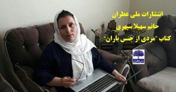 سهیلا سپهری کتاب مردی از جنس باران انتشارات ملی عطران
