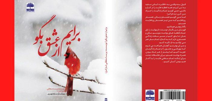 کتاب برایم از عشق بگو به قلم پریسا سلطانی انتشارات ملی عطران