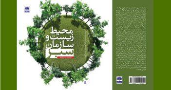 نشر عطران-محیط زیست و سازمان سبز-صدیقه افروز- دانشگاه آزاد تهران مرکز