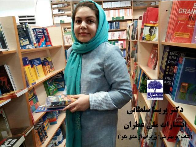 کتاب تو بهترینی و برایم از عشق بگو به قلم دکتر پریسا سلطانی نشر عطران