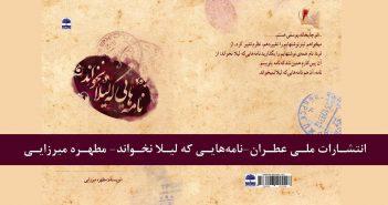 نشر عطران- نامه هایی که لیلا نخواند- مطهره میرزایی-1