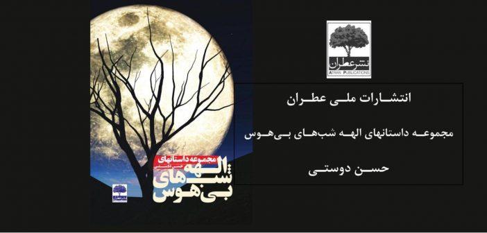 انتشارات ملی عطران- مجموعه داستانهای الهه شب های بی هوس- حسن دوستی