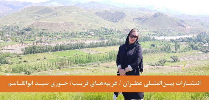 انتشارات عطران- کتاب غریبه های قریب- حوری سید ابوالقاسم-2
