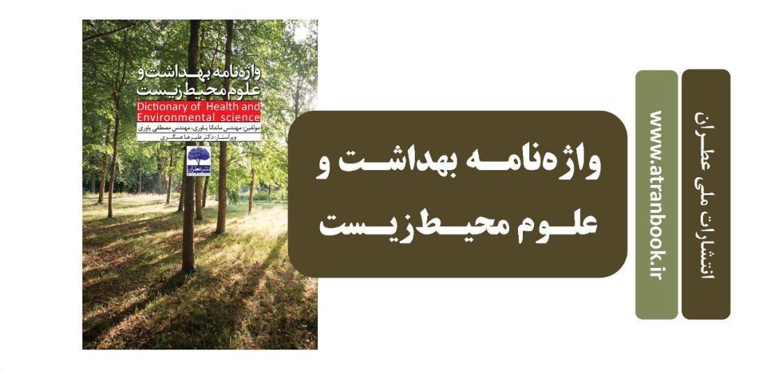 انتشارات عطران: هندبـوک ایمنـی  مهندسـی آب و فاضـلاب (نویسندگان: علی اصغر پردازش؛ امیر ناسوتی)