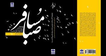 مسافر صبا مجموعه آثار منتخب جشنواره دوم فاخته نشر عطران