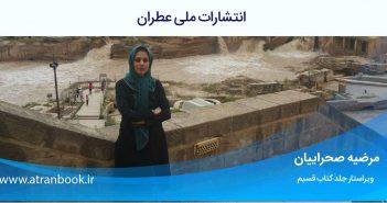 مرضیه صحراییان - قسیم جلد دوم- انتشارات عطران