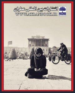 حدیث-احمدی-مجسمه-ایی-به-نام-نوبرانتشارات-عطران3