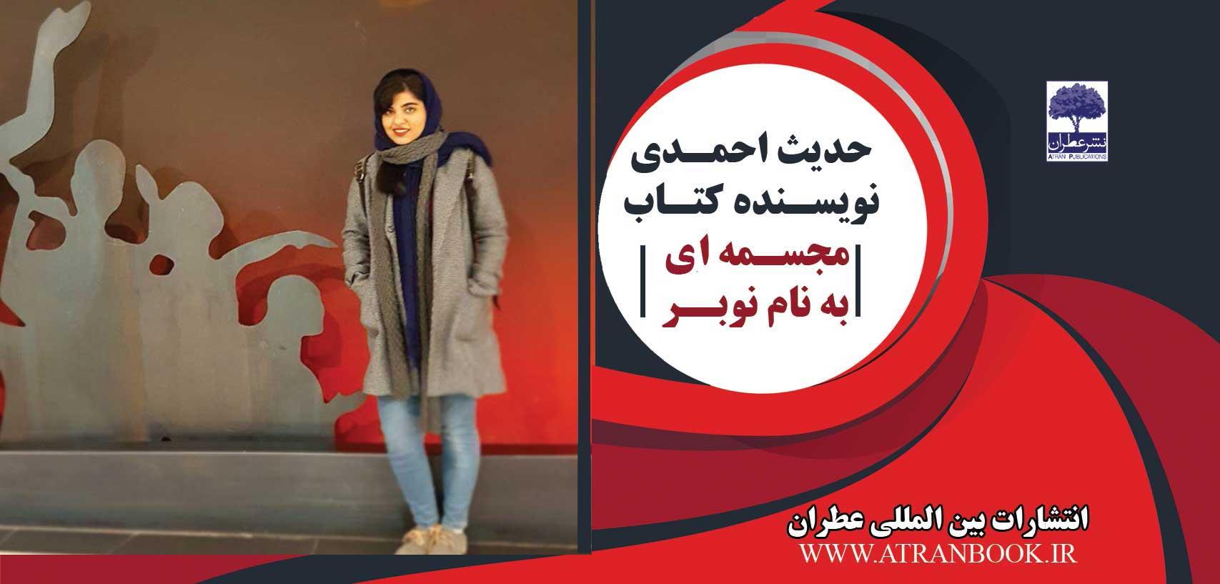 انتشارات عطران: ماهنامه تخصصی زیستبان آب- شماره سی و سوم خرداد 1398