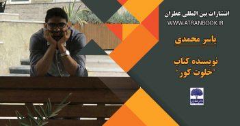 یاسر-محمدی-انتسارات-عطران-خلوت-کور