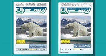 انتشارات عطران ماهنامه تخصصی زیستبان آب- شماره سی و پنجم مرداد 1398