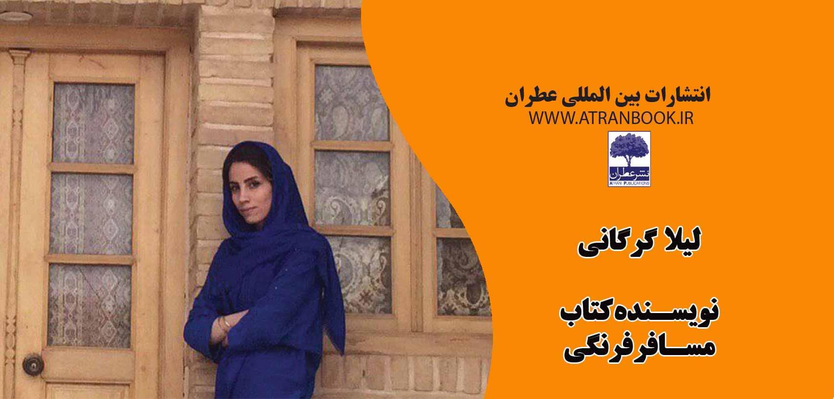 لیلا گرگانی: نویسنده فیلم نامه