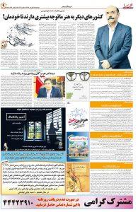 روزنامه اقتصاد
