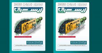 ماهنامه-زیستبان-محیط-زیست-مقاله-ژورنال-ترجمه