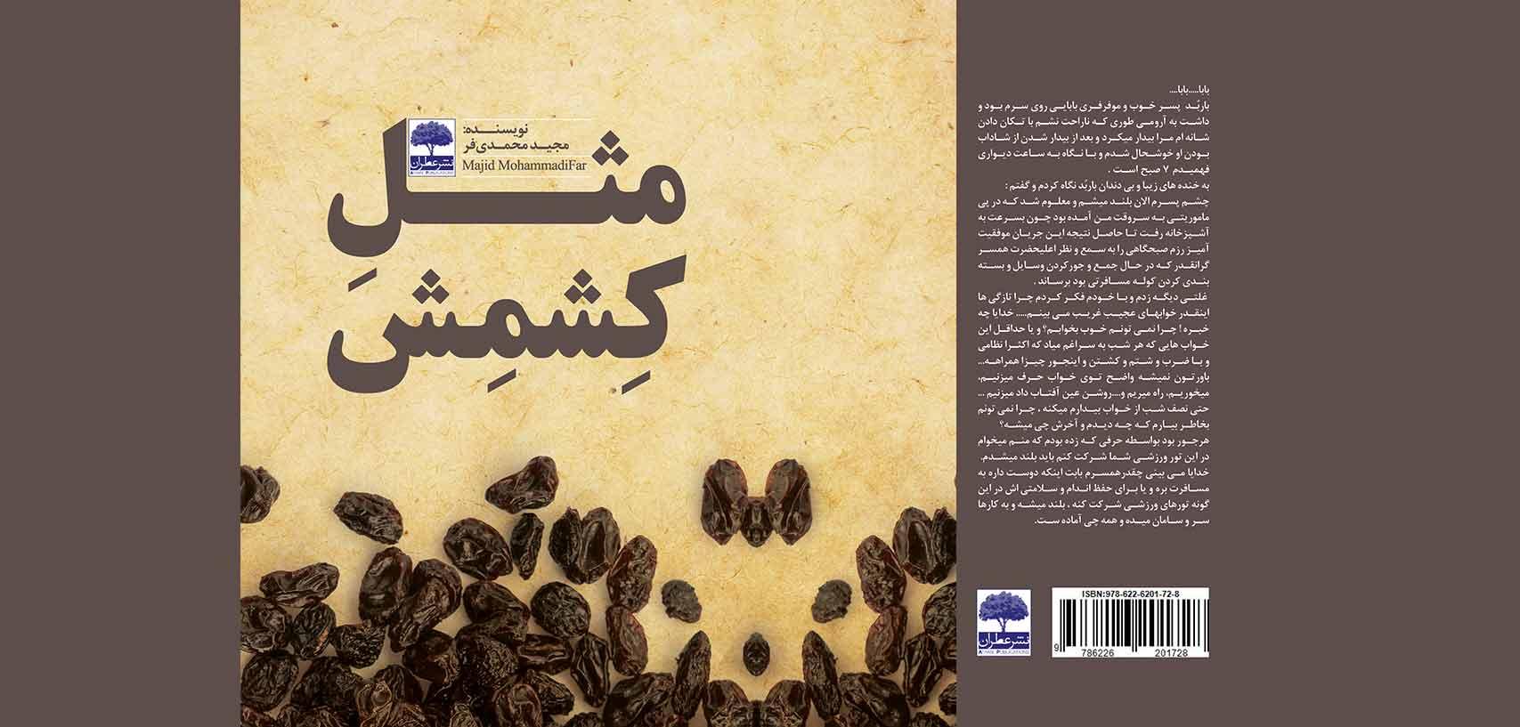 انتشارات ملی عطران: کتاب