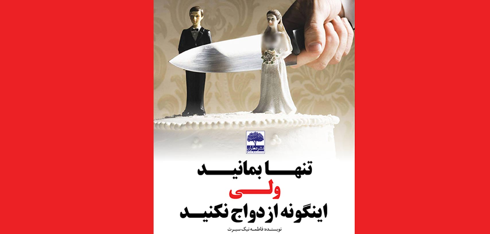 انتشارات عطران: راه های تضمینی کسب درآمد اینترنتی با گوشی موبایل به قلم خانم
