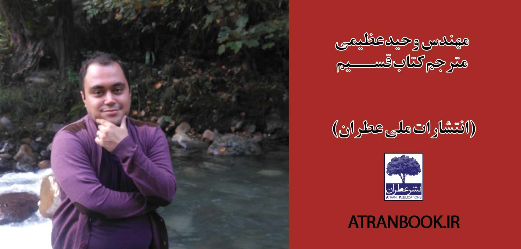 انتشارات عطران: کتاب فرمول های جذب همسر به قلم *عباس علاف صالحی*