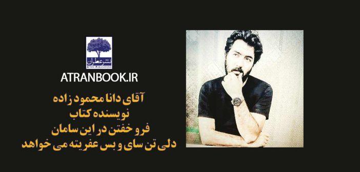 دانا-محمود-زاده-انتشارات-عطران-فرو-خفتن-در-این-سامان