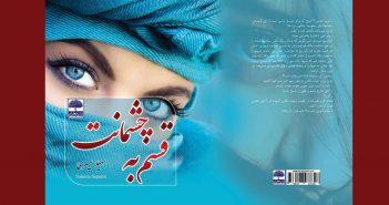 قسم-به-چشمانت-انتشارات-عطران-شعر-داستان-رمان-سهیلا-سپهری