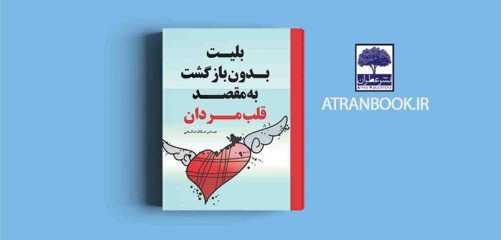 بلیت بدون بازگشت به مقصد قلب مردان-عباس علاف صالحی-نشر عطران