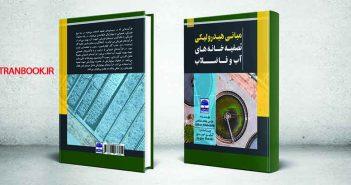 مبانی هیدرولیکی تصفیه خانه های آب و فاضلاب - عباس علاف صالحی-نشر عطران