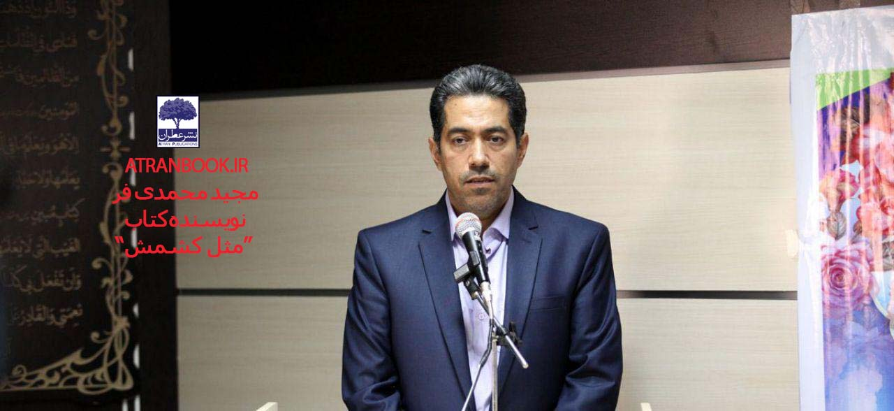 مجید محمدی فر نویسنده کتاب مثل کشمش-نشرعطران2