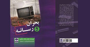 کتاب بحران و رسانه-به قلم عادل علاف صالحی-انتشارات عطران